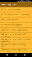 Bharat Ka Itihas Jane screenshot thumbnail