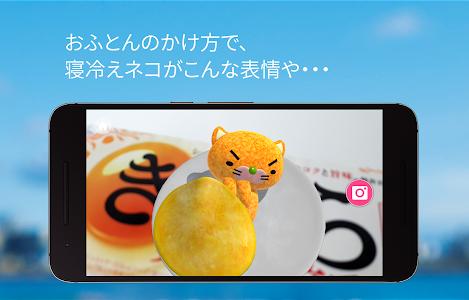 AkitaTamagoAR screenshot 12