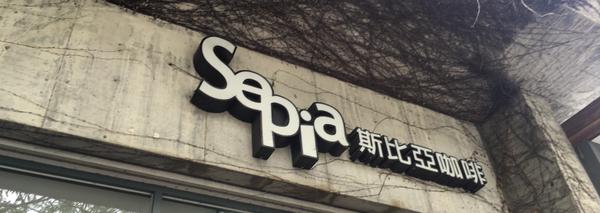 斯比亞咖啡,秋虹谷旁的明亮店家