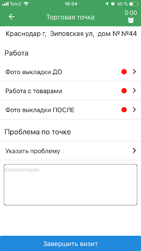 wodo screenshot 2