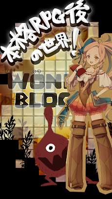WonderBlocksのおすすめ画像1