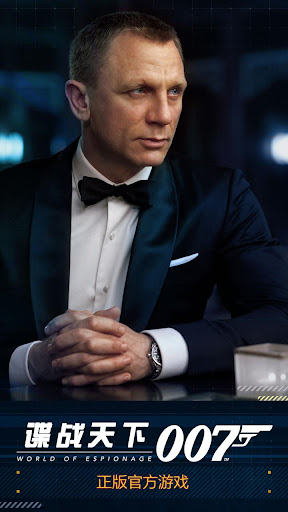 007:谍战天下