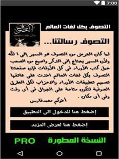 اوراد واحزاب وصلوات سيدى احمد البدوى قدس الله سره - náhled