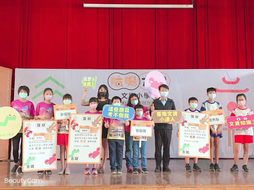 2020文資小學堂競賽1