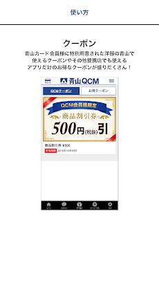 青山QCMアプリのおすすめ画像2