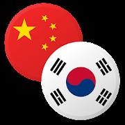 Chinese Korean Dictionary