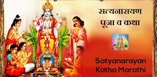 सत यन र यण प ज व कथ Satyanarayan Katha Marathi