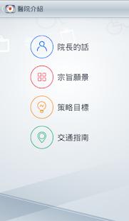 國立陽明大學附設醫院-看診進度查詢 - Apps on Google Play