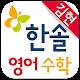 김현학원(한솔플러스영어·수학) Download on Windows