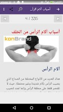 أسباب وعلاج الصداع و آلام الرأس screenshot thumbnail