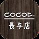 COCOT 長与店 公式アプリ