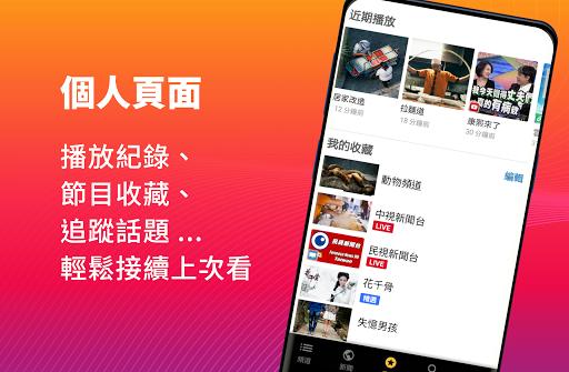 Free TV Show Taiwan screenshot 6