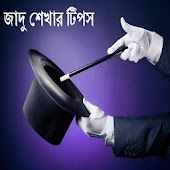 BANGLA JADU BA MAGIC SHIKHON