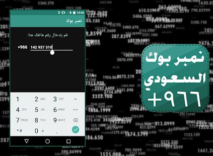 نمبر بوك السعودي - NumberBook