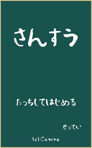 Canitz さんすう screenshot 14
