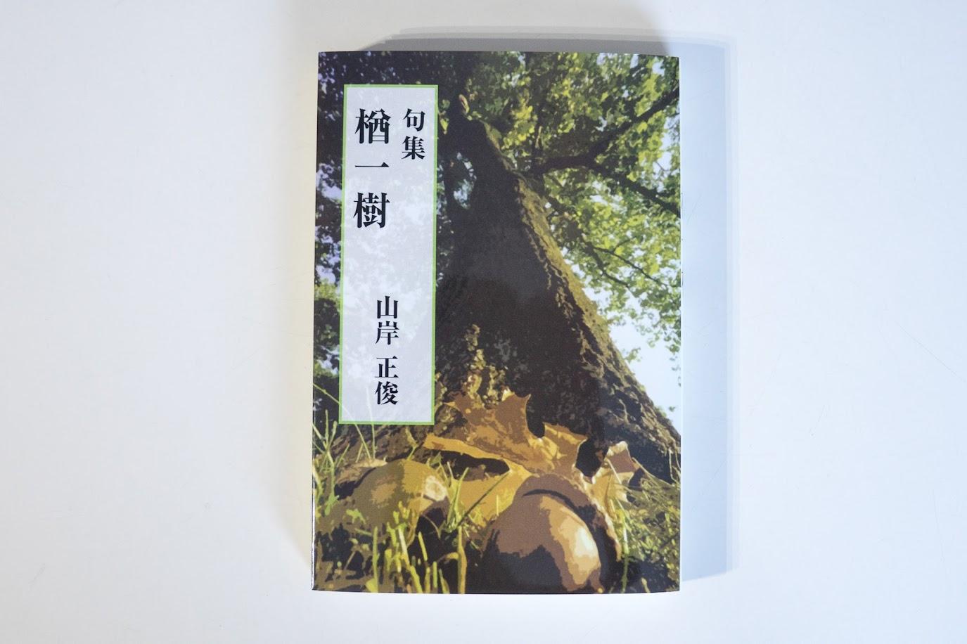 句集『樽一樹』(2017年4月11日発行)