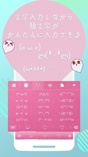 玩免費工具APP|下載日本語入力 &きせかえ顏文字キーボード app不用錢|硬是要APP