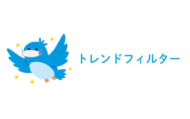 トレンドフィルター for Twitter