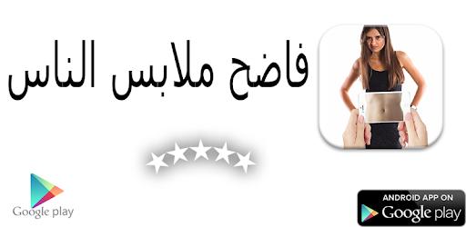 فاضح ملابس الناس Prank for PC