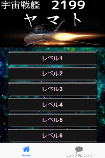 Quiz検定 宇宙戦艦ヤマト2199virsion