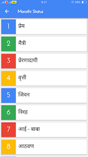 Marathi Status Latest 2017 - náhled