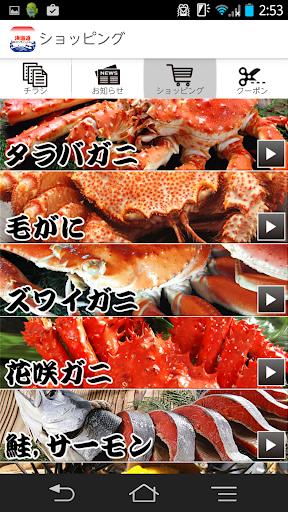 無料购物Appのカニの浜海道|記事Game