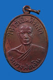 เหรียญหลวงพ่อเงิน วัดดอนยายหอม ออกวัดท่ามะเดื่อ ราชบุรี สร้างปี 2498 เนื้อทองแดง