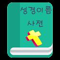 성경이름사전 - 바이블,인명,지명,인물 icon