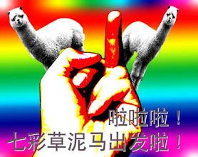 Photo: #七一草泥马节 倒计时了~~