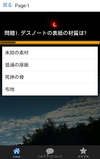 Aplikacje クイズForデスノート(DEATHNOTE)アニメ死神ノート (apk) za darmo do pobrania dla Androida / PC/Windows screenshot
