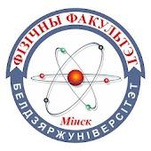 Физический факультет БГУ