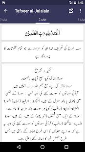Tafseer al-Jalalain - Urdu Translation and Tafseer - náhled