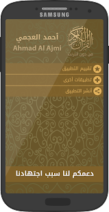 Offline Quran by Ahmed Ajmi, Al Quran without net - náhled