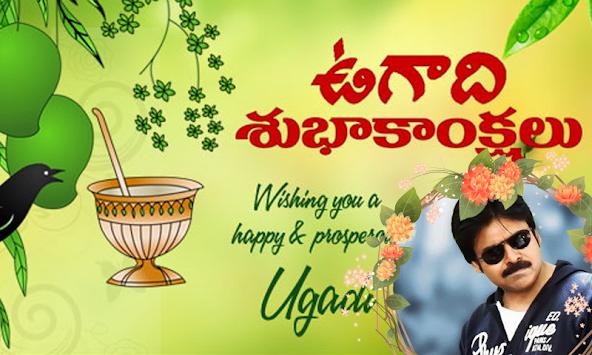 Download telugu ugadi frames greetings wishes apk latest version telugu ugadi frames greetings wishes poster m4hsunfo