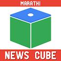 Marathi NewsCube icon