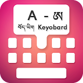 Type In Tibetan Keyboard