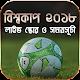 বিশ্বকাপ ২০১৮ সময়সূচী - World Cup 2018 for PC-Windows 7,8,10 and Mac