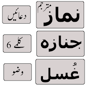 namaz book in urdu