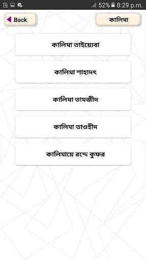 Five Kalima Bangla Free ~u09aau09beu0981u099a u0995u09beu09b2u09bfu09aeu09be u0985u09b0u09cdu09a5 u09b8u09b9 u09acu09beu0982u09b2u09be 1.2 screenshots 2