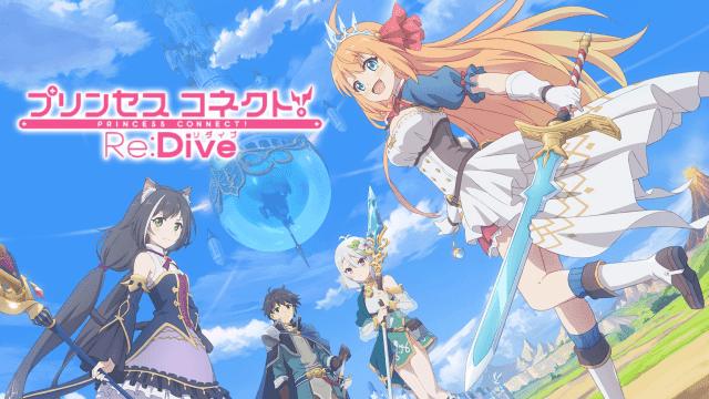 プリンセスコネクト!Re:Dive|全話アニメ無料動画まとめ