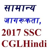 General Awareness In Hindi