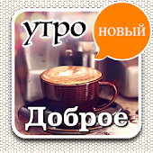 доброе утро - Good Morning