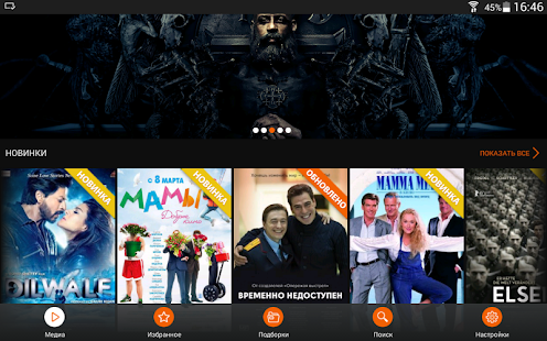 OnlineTV- screenshot thumbnail