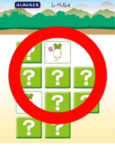 ねずこん えあわせ【坂城町のご当地キャラ】神経衰弱|玩解謎App免費|玩APPs