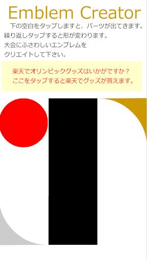 Emblem Creator オリンピックエンブレム