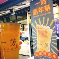 一芳水果茶(花蓮吉安店)
