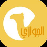 Al Jawazi