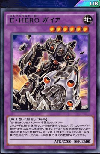 E・HEROガイア
