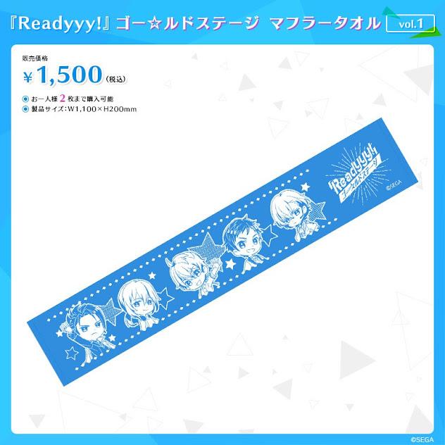 『Readyyy!』ゴー☆ルドステージ マフラータオル vol.1