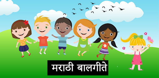 Marathi Balgeet - मराठी बालगीते - Apps on Google